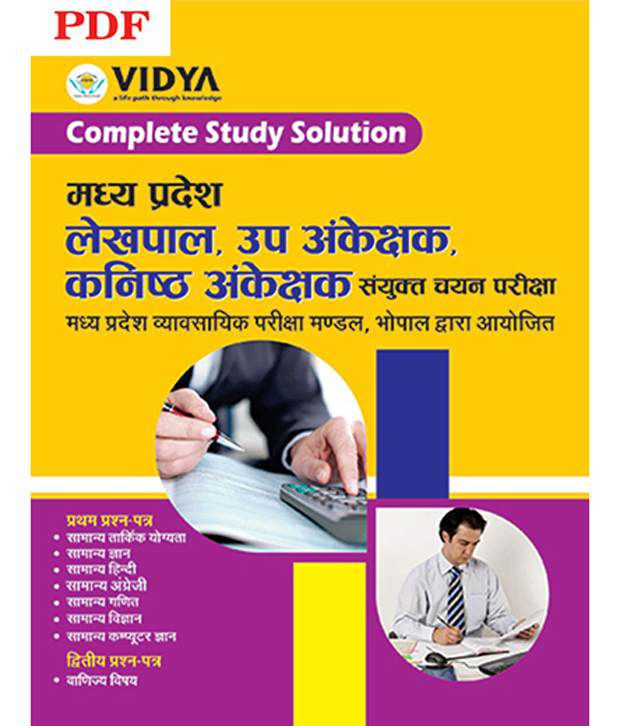 Accountant General Madhya Pradesh