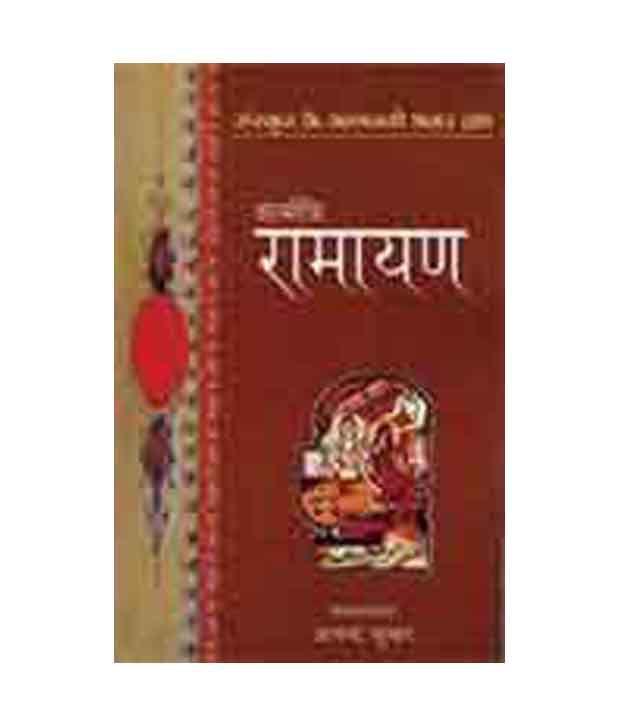 Valmiki Ramayan Paperback (Hindi)