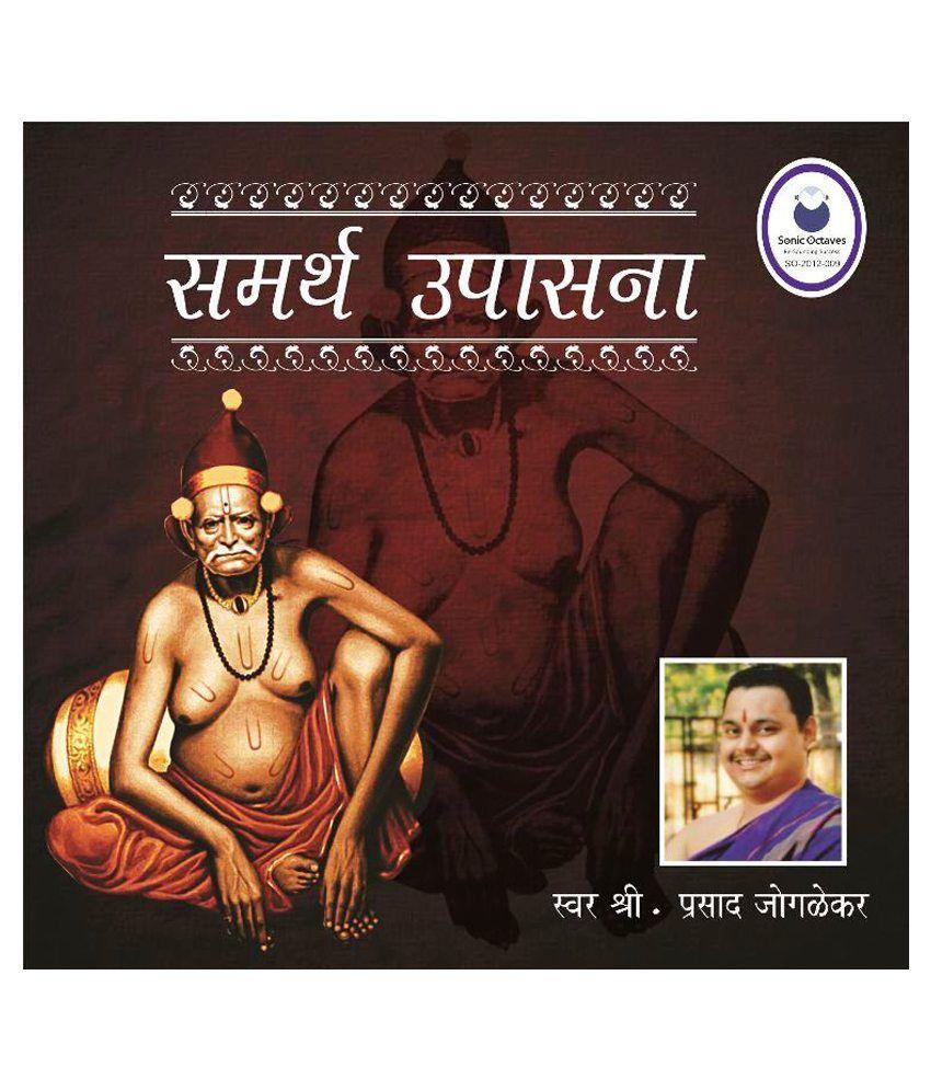 14d4dee6650 ... Shree Guruleelamrut Shree Swami Samarth Naam ghosh