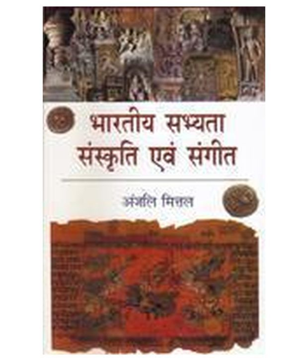 essay on bhartiya sanskriti in sanskrit First ever totally free sanskrit essays app features: • 150+ essays updated  monthly • no need of internet connection • search option to get.