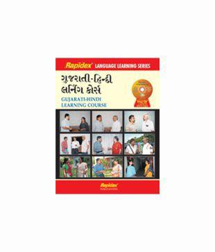 Rapidex Gujrati Hindi Language Learning (Gujarati)