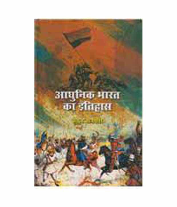 ADHUNIK BHARAT KA ITIHAS DOWNLOAD