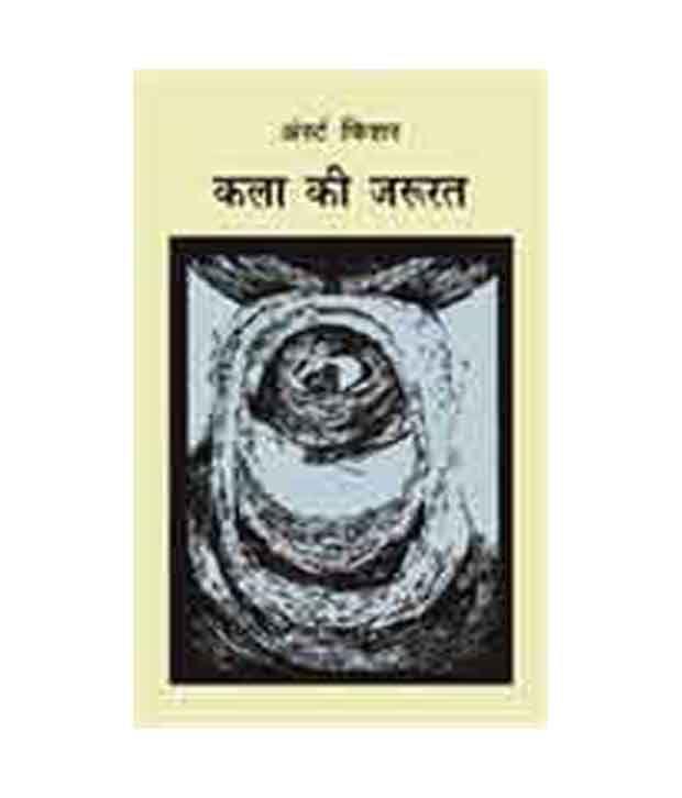 Kala Ki Zaroorat: Buy Kala Ki Zaroorat Online at Low Price in India ...
