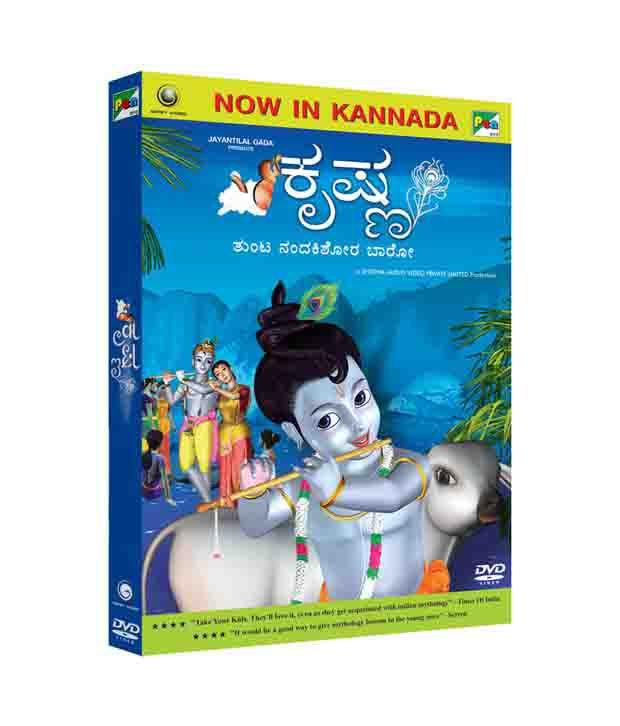 Krishna (kannada) Dvd