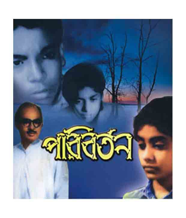 Paribartan (Bengali) [VCD]: Buy Online at Best Price in