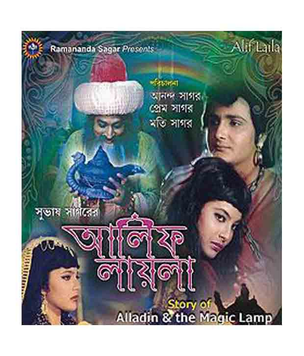 Alif Laila Free mp3 download - SongsPk
