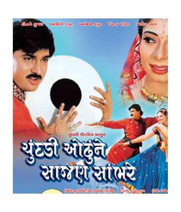 gujarati movie song download pagalworld
