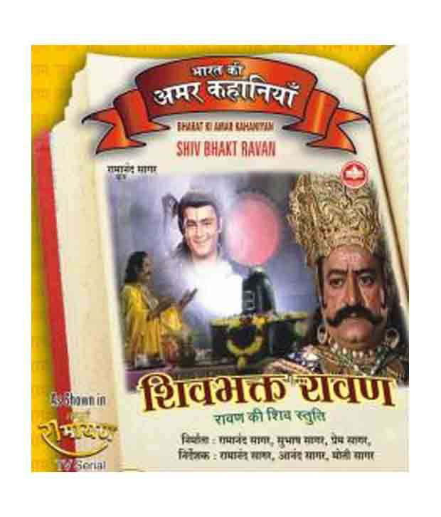 Shiv Bhakt Ravan (Hindi) [VCD]: Buy Online at Best Price in