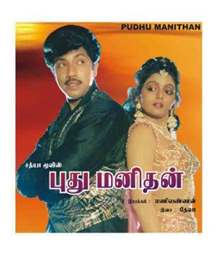Pudhu Manithan (Tamil) [VCD]: Buy Online at Best Price in