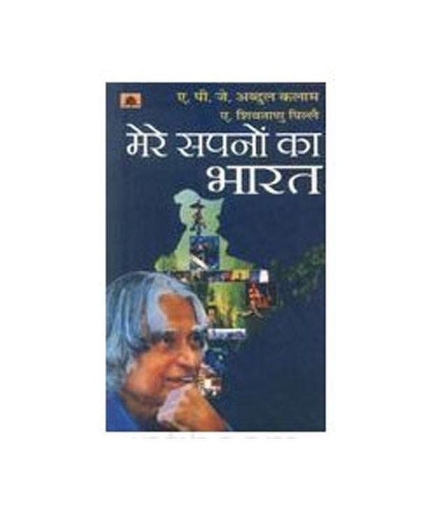 Mere Sapno Ka Bharat Essay in Hindi 500 words मेरे सपनों का भारत पर निबंध
