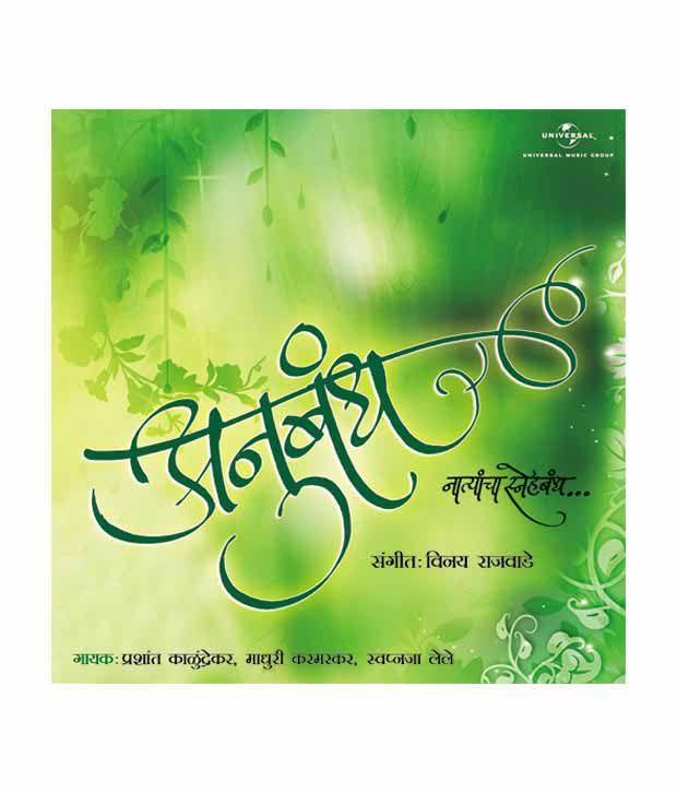 Anubandh (Marathi) [Audio CD]: Buy Online at Best Price in India