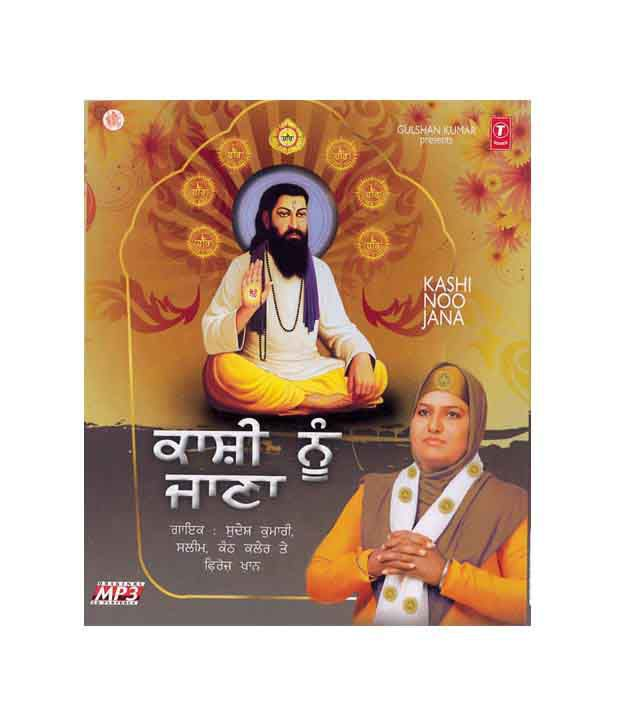 guru ravidas bhajan mp3 free download