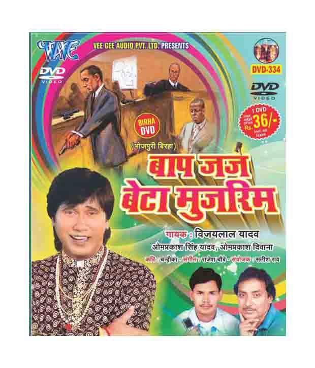 Baap Judge Beta Mujrim (Bhojpuri) [DVD]: Buy Online at Best Price in