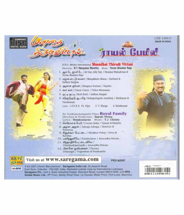 Manadhai Thirudi Vittai/Royal F (Tamil) [Audio CD]: Buy Online at