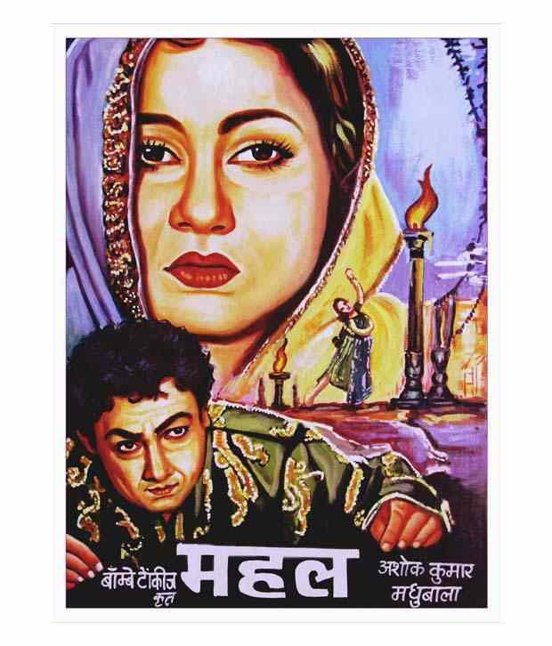 Seven Rays Mahal 1949 Fine Art Print Poster: Buy Seven ...
