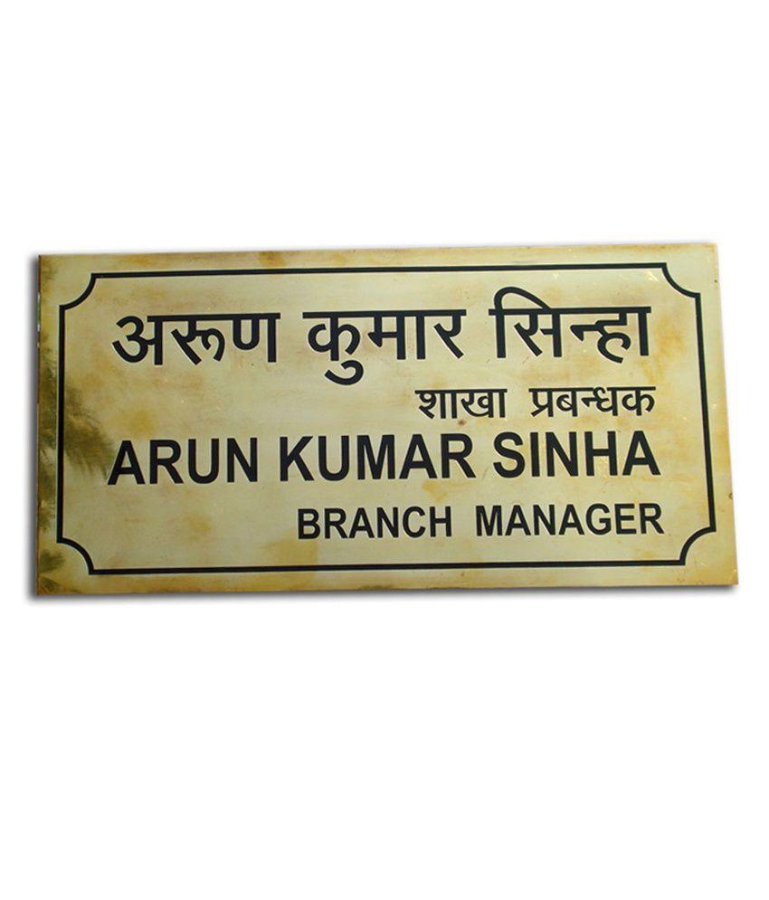 bajaj brass name plate with engrave buy bajaj brass name plate with rh snapdeal com