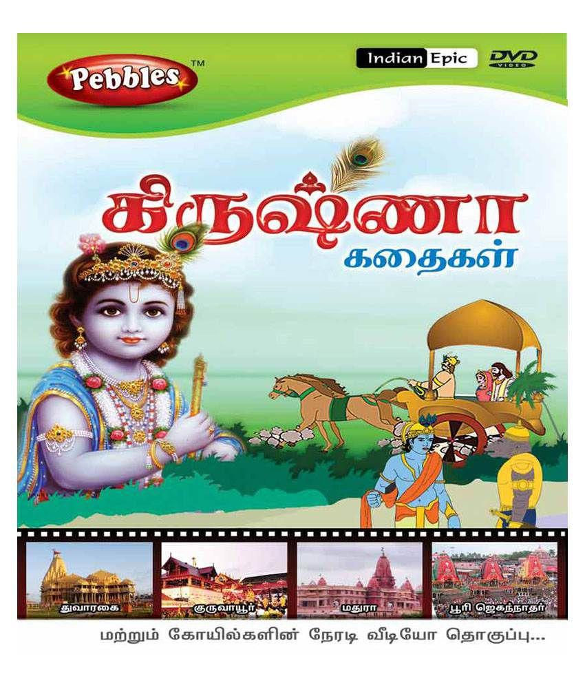 Pebbles Lord Krishna Stories In Tamil: Buy Online at Best