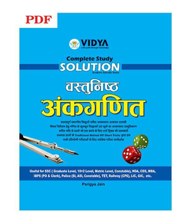 Vastunishth Ankganit E Books Downloadable Pdf By Vidya Prakashan