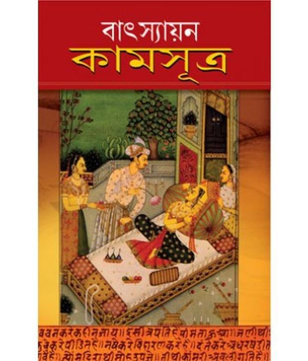 Vatsayayan Kamasutra Bengali (PB)