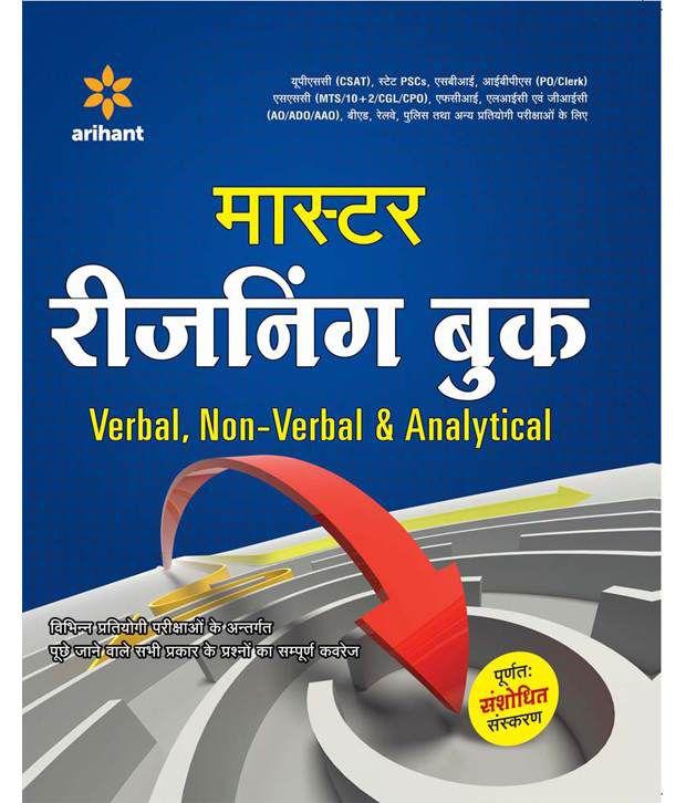 Master Reasoning Book Verbal, Non-Verbal & Analytical Paperback (Hindi) 3Rd Edition
