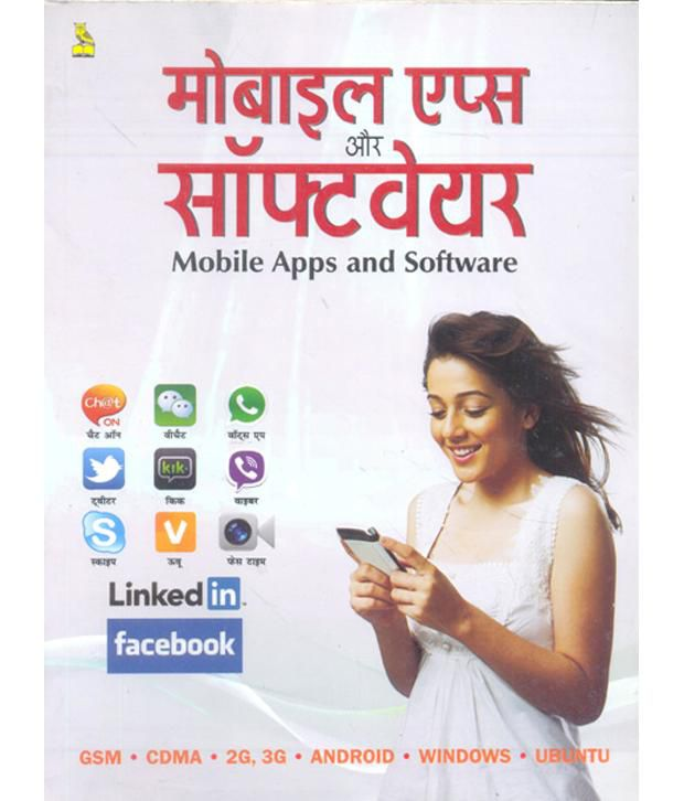 Mobile Apps And Software  Hindi  Paperback