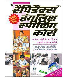 Rapidex English Speaking Course Papeback (Hindi) 2014