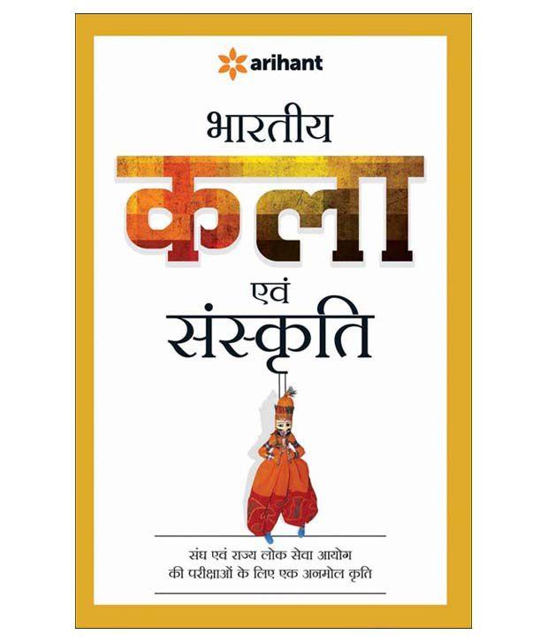 bharatiya sanskriti in hindi Check out our top free essays on bhartiya yuva aur bhartiya sanskriti to help you write your own essay.