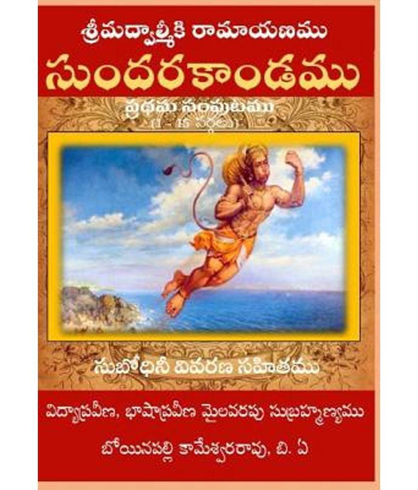 Sundara Kanda Vol 1: Srimad Valmiki Ramayanamu