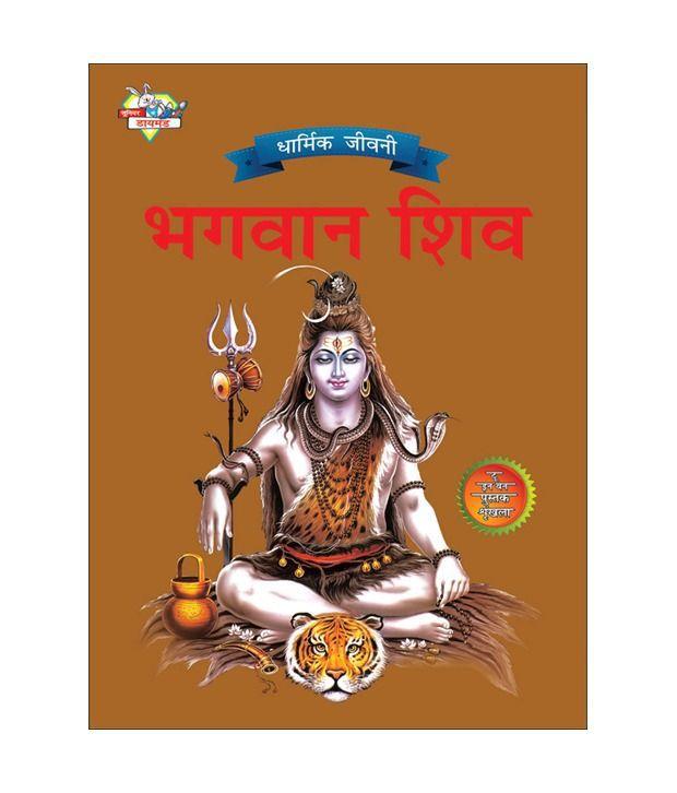 Lord Shiva & Krishna two in One HB Hindi