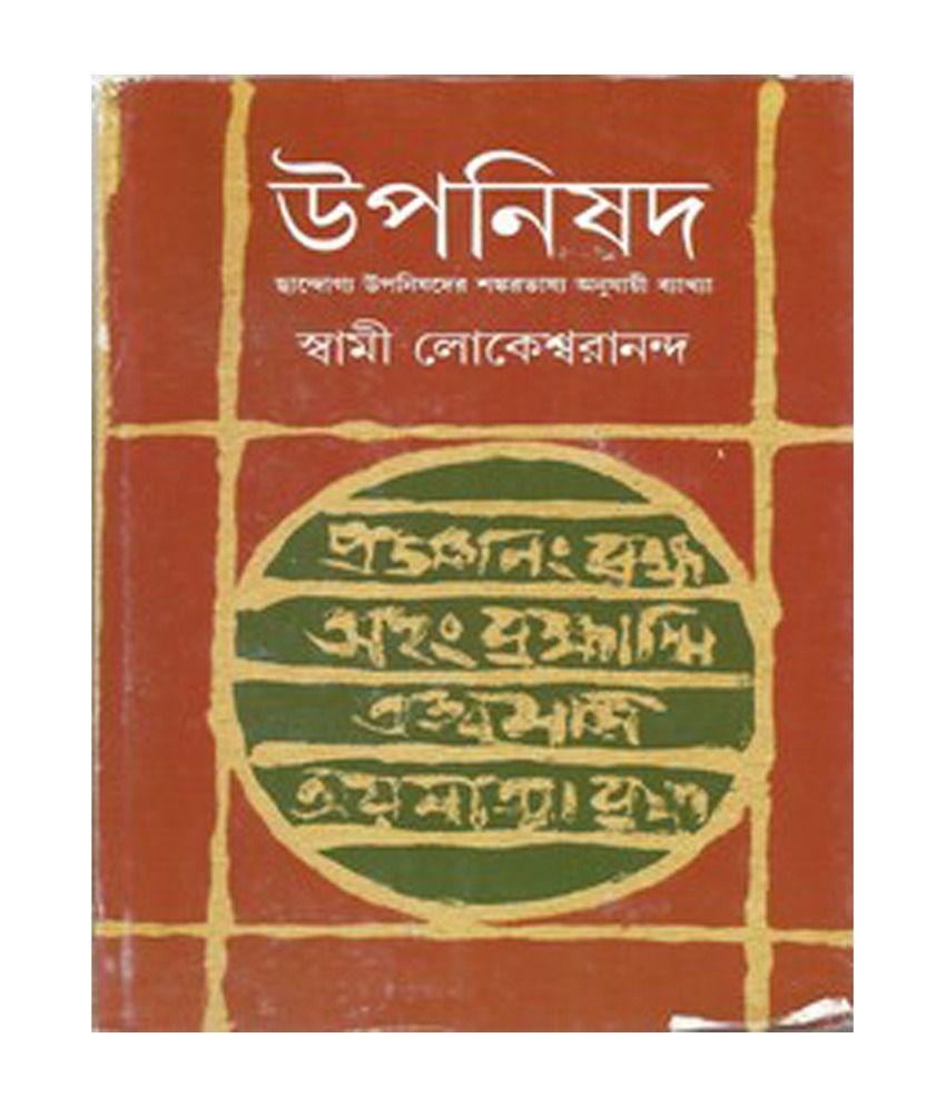 Upanishad Vol  II (Bengali) (Hardcover)
