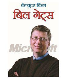 Computer King Bill Gates