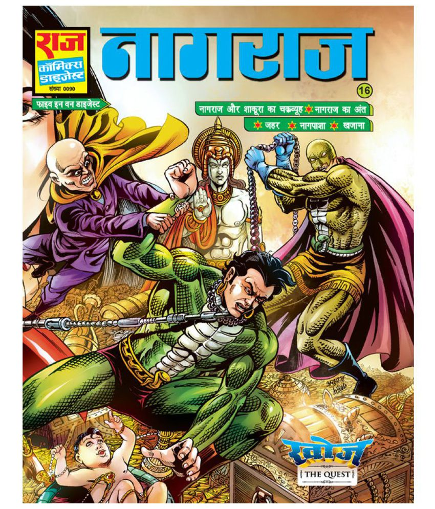 Sarvanash raj comics free download