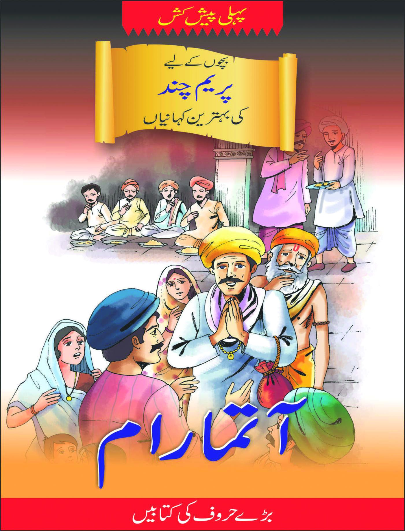 the child by premchand