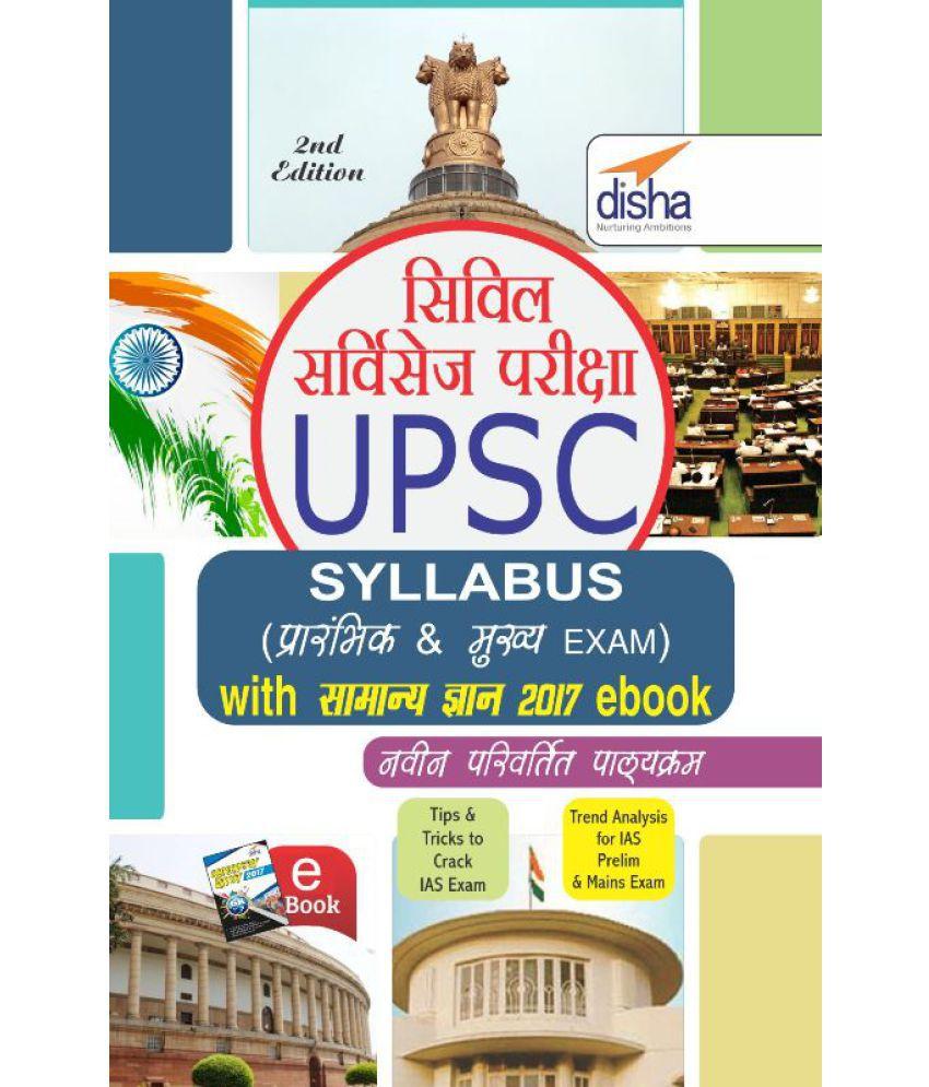 Hindi Sulekh Ebook