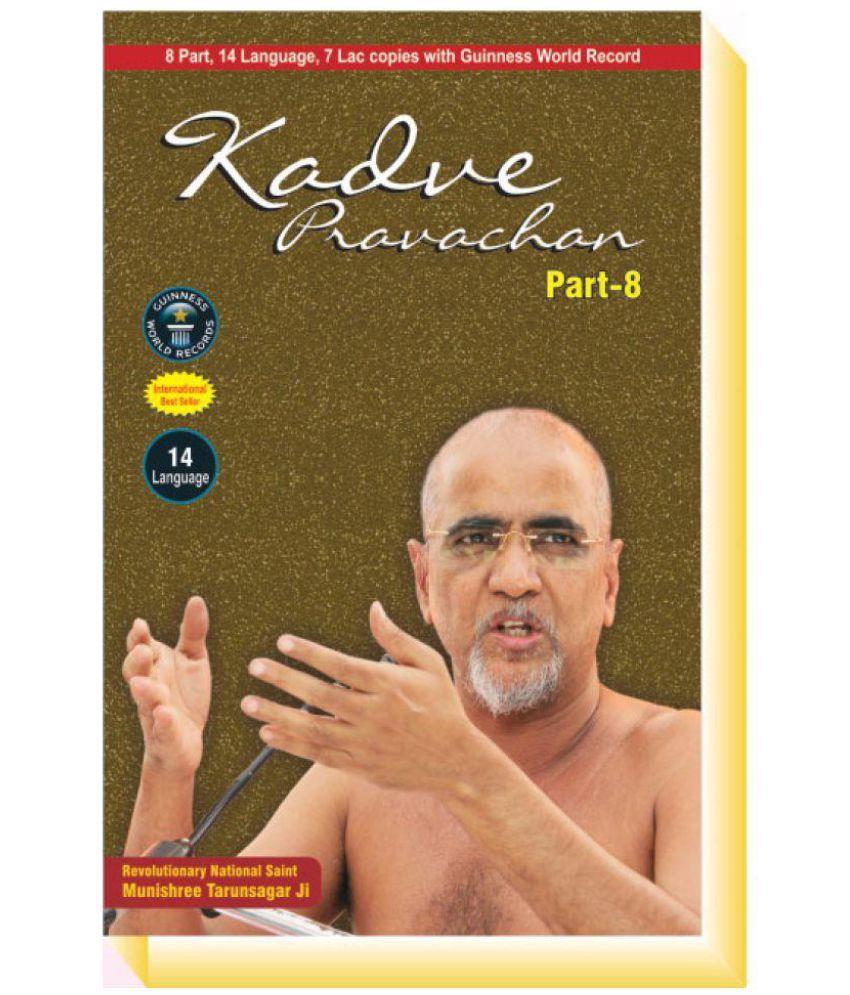 Kadve Pravachan - Part 8: by Jain Muni Shri Tarun Sagar Ji