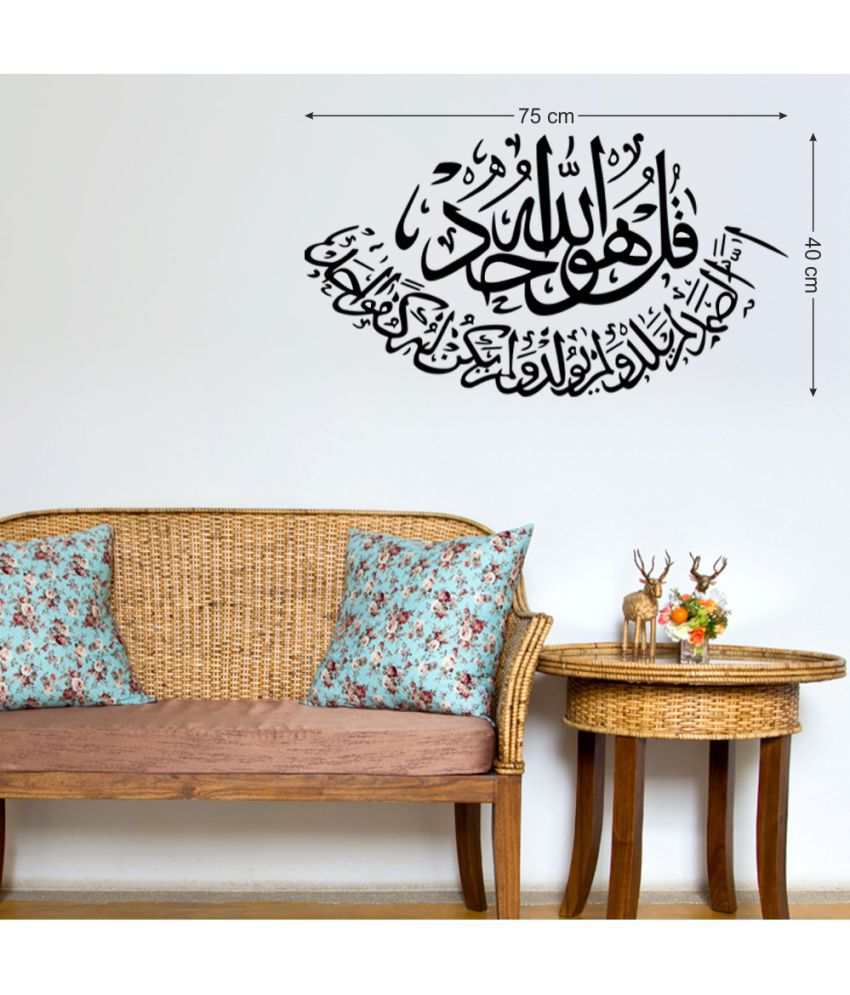 StickersKart Islamic Urdu Quote PVC SDL 3 3380a