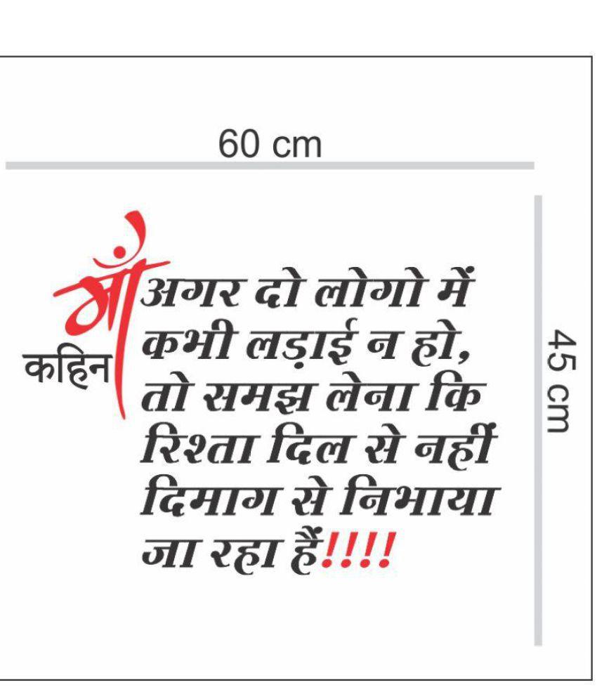 Wall Kriti Hindi quote Vinyl Wall Stickers