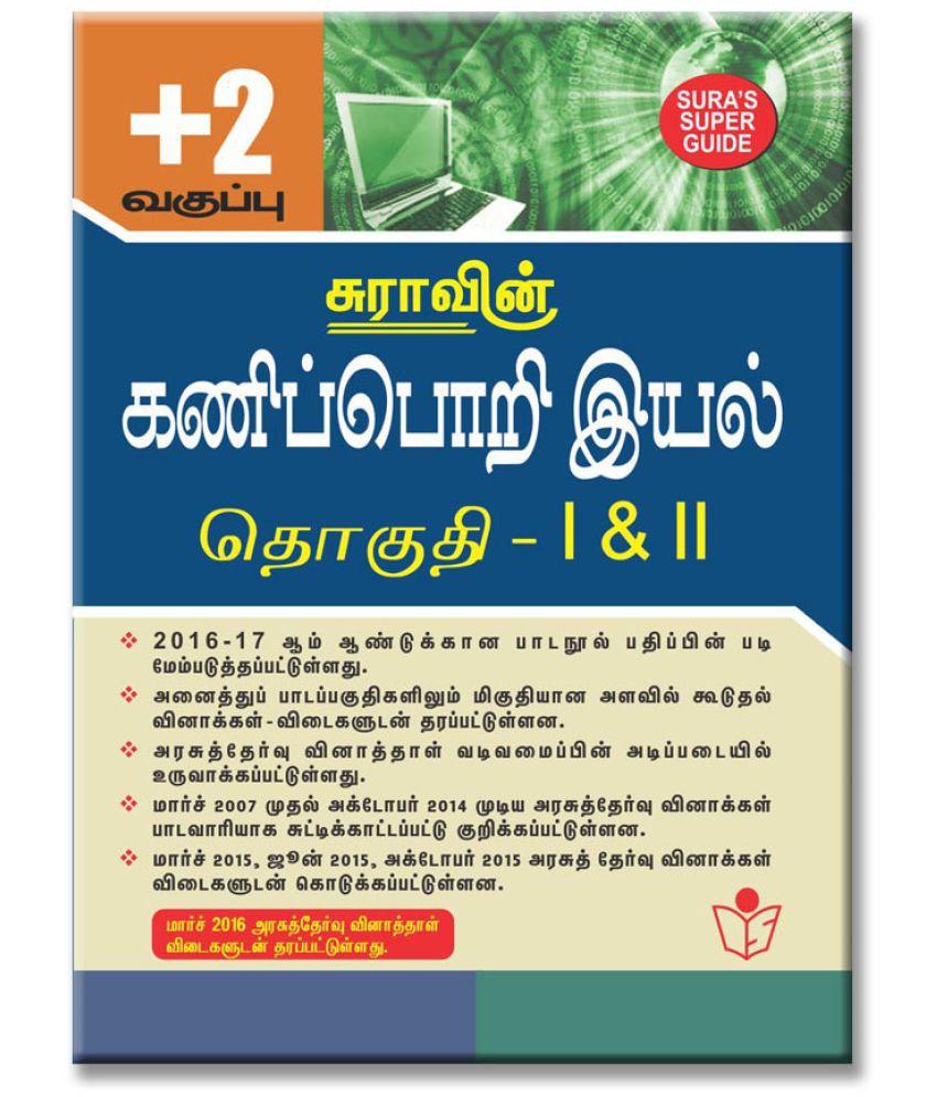 12th Standard Guide Computer Science Tamil Medium Tamilnadu State Board  Syllabus