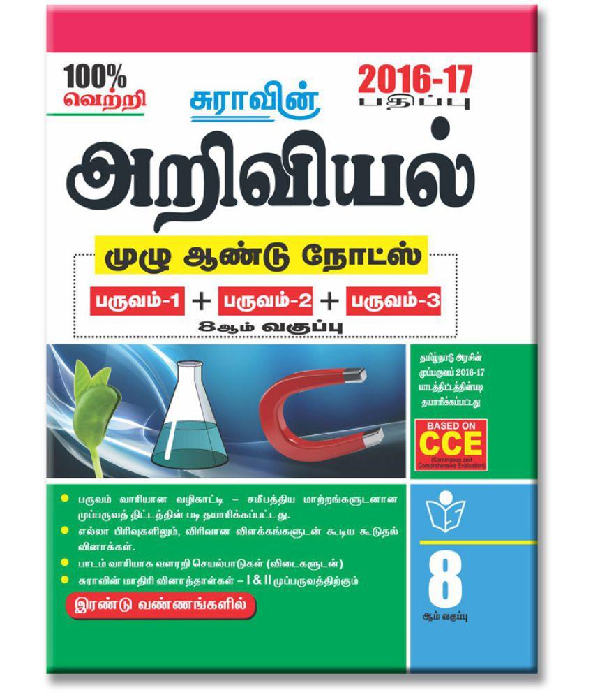 8th Standard Guide Science Full Year Tamil Medium Tamilnadu State Board  Samcheer Syllabus