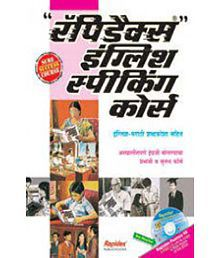 Reference books buy reference books online in india snapdeal quick view rapidex english speaking course fandeluxe Gallery
