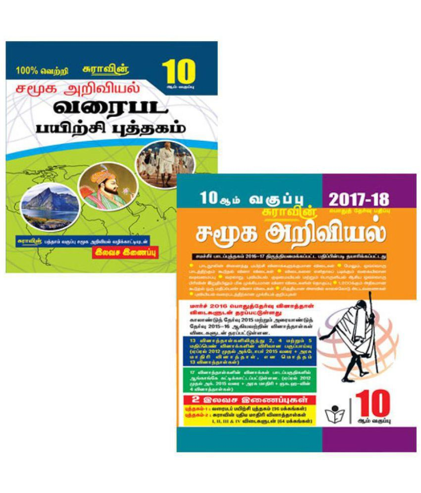 10th Standard Guide Social Science Tamil Medium Tamilnadu State Board  Samacheer Syllabus