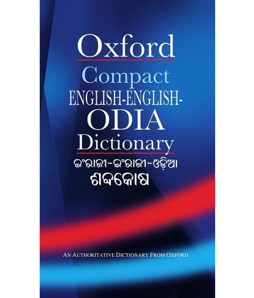 OXFORD COMPACT ENGLISH-ENGLISH-ODIA DICTIONARY