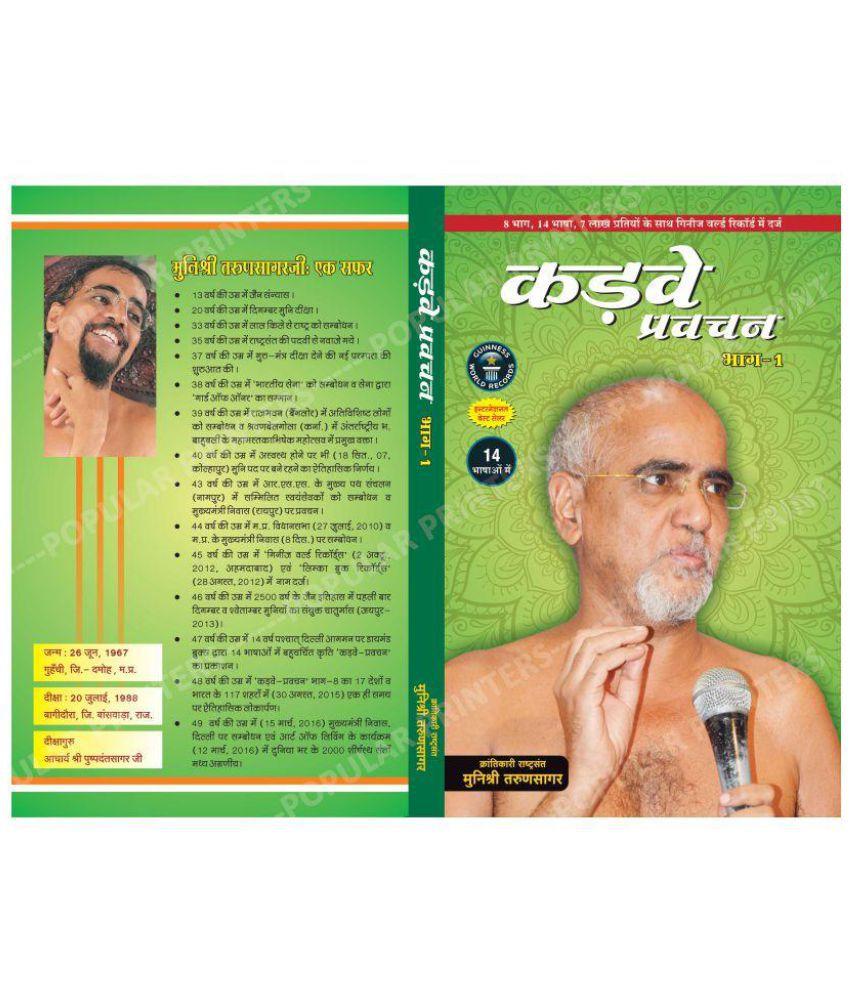 Kadve Pravachan - Hindi (Vol - 1): Buy Kadve Pravachan
