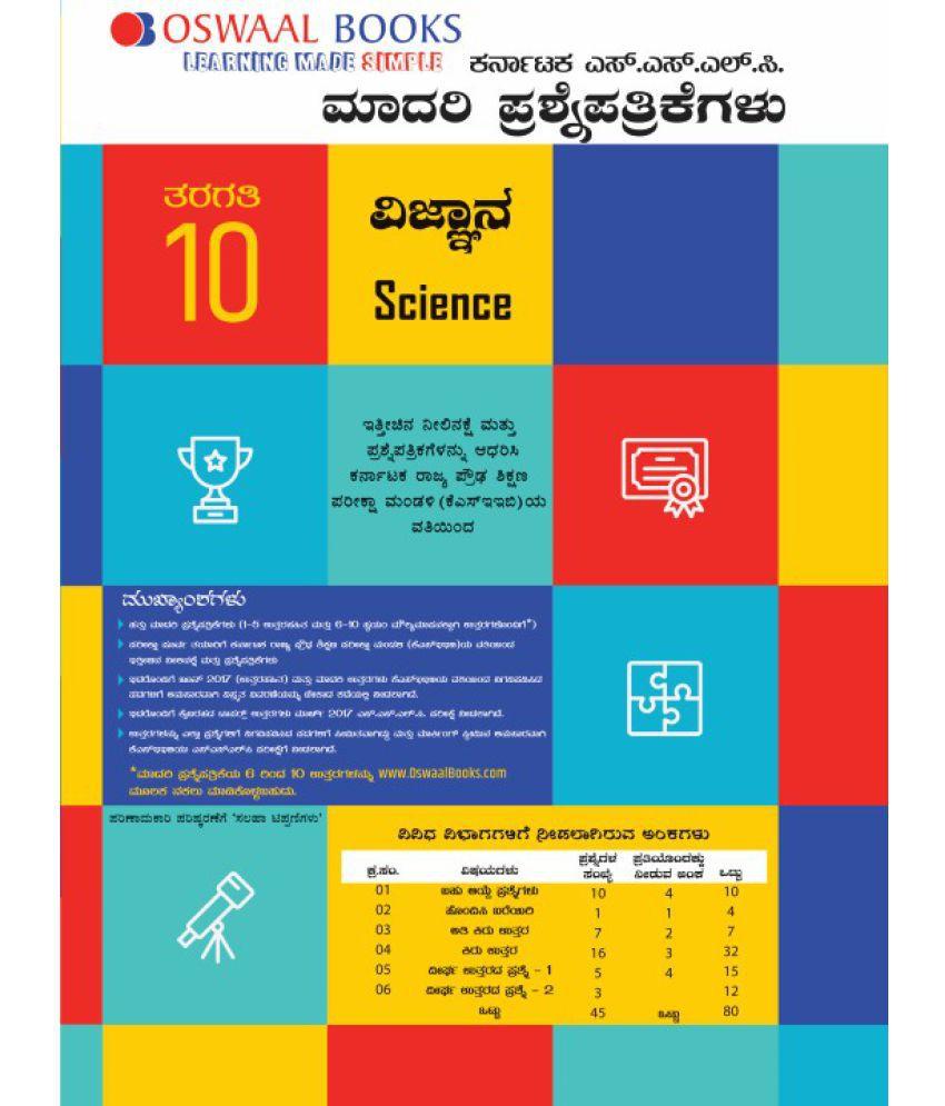 Oswaal Kannada SSLC Sample Question Paper Science For Class10 (Kannada  Medium)
