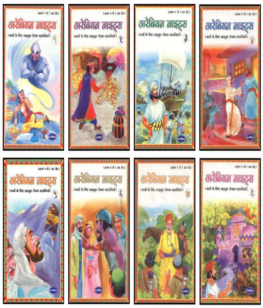 Arabian Nights (Hindi)