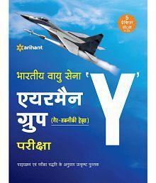 Bhartiya Vayu Sena AIRMAN Group 'Y' (Gair Takniki Trade)