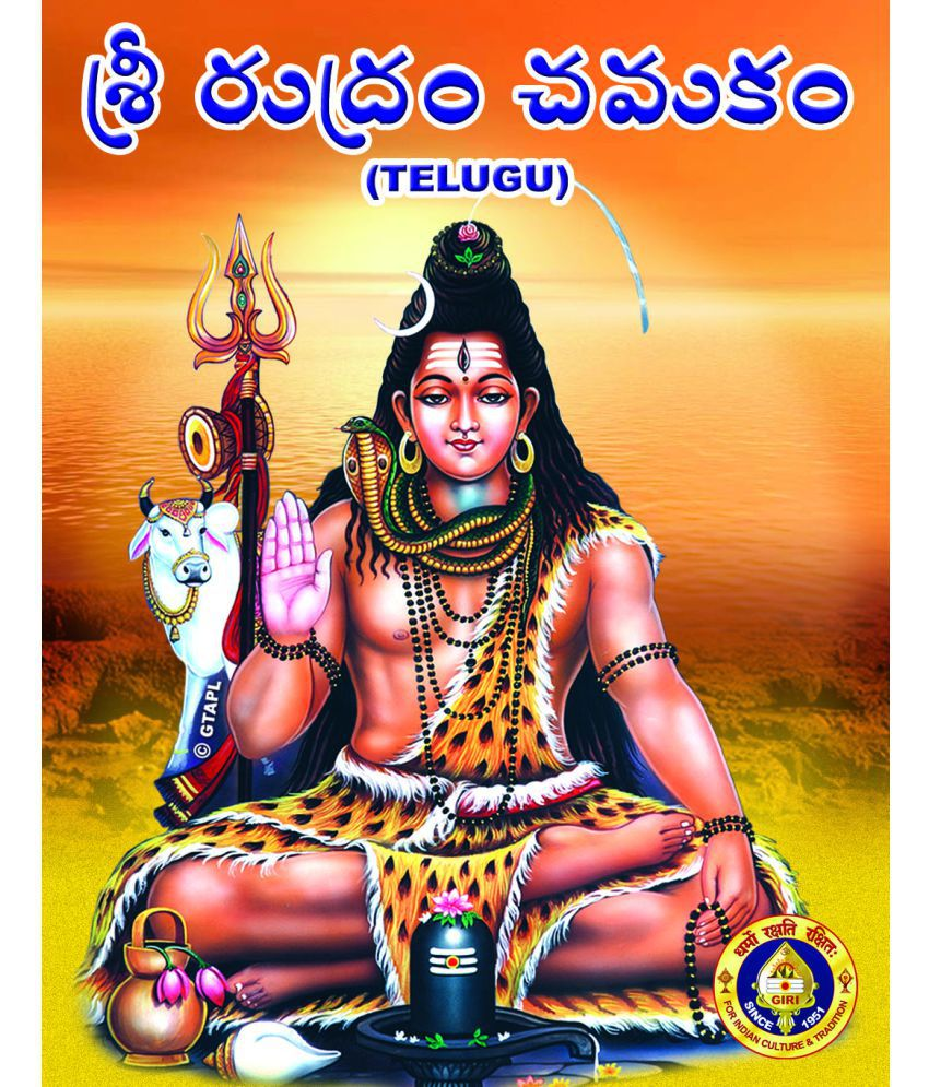 Rudram Namakam Chamakam Telugu Pdf