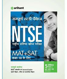 Sampurna Study Package NTSE (MAT +SAT) Class 10