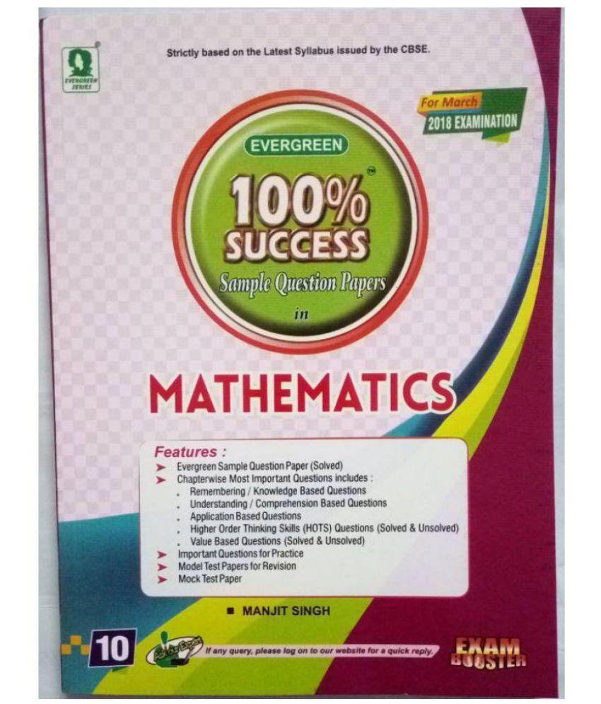 Evergreen 100% Success Sample Question Papers Mathematics Class -10 [2018  Examination]