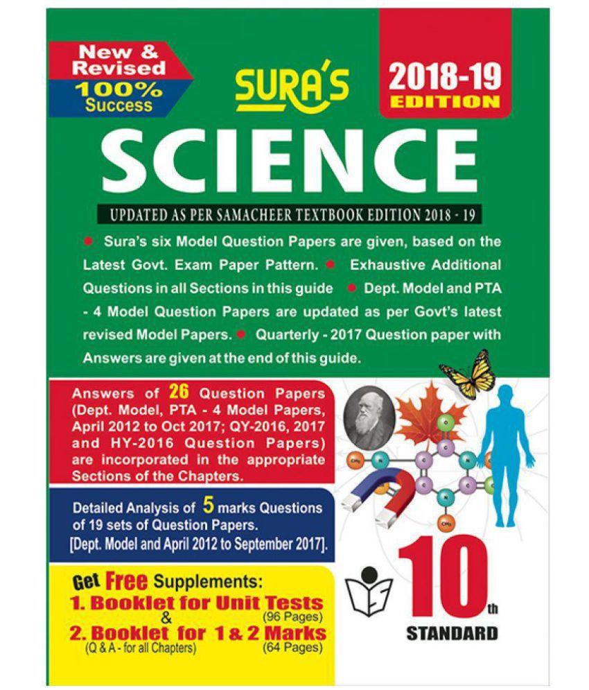 10th standard science guide english medium tamilnadu state board rh snapdeal com 10th std science xavier guide 10th std science guide pdf